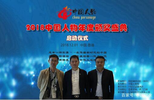 中国人物年度颁奖盛典