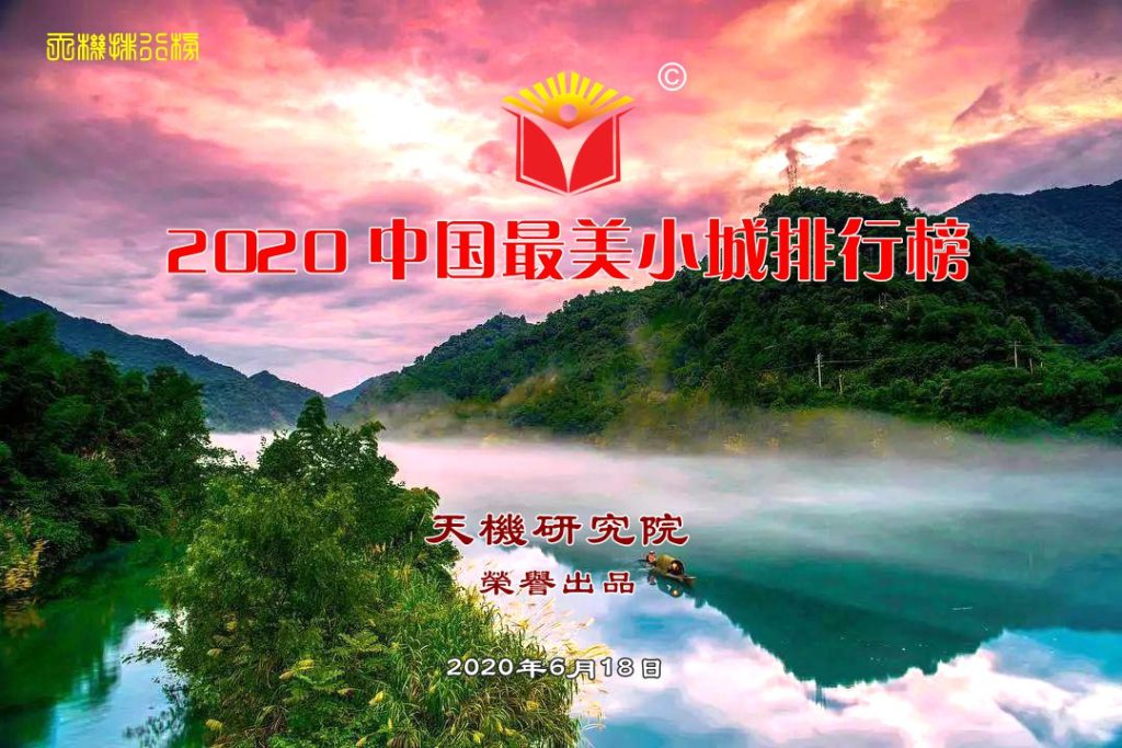 """020中国最美小城排行榜"""""""