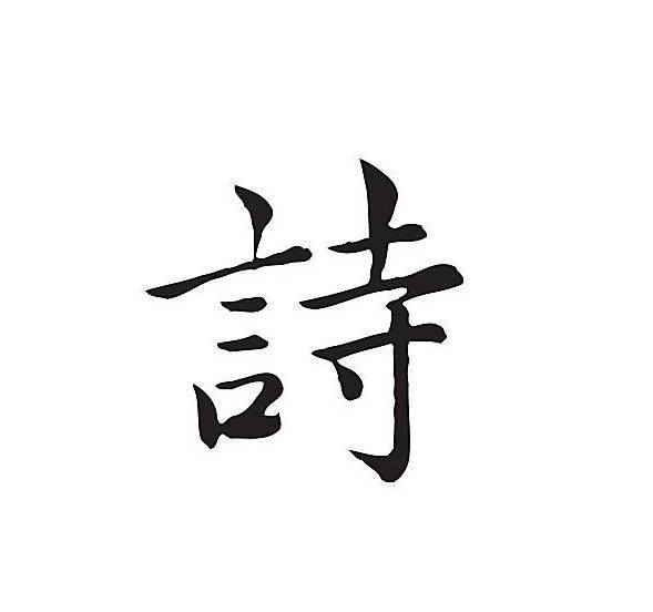 天机榜|中国古代贵族四术排行榜