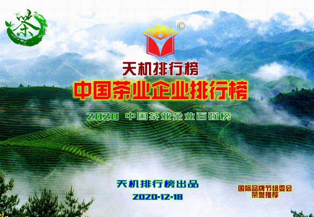 中国茶业企业排行榜