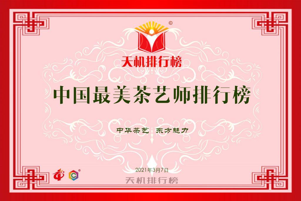 天机榜|中国最美茶艺师排行榜